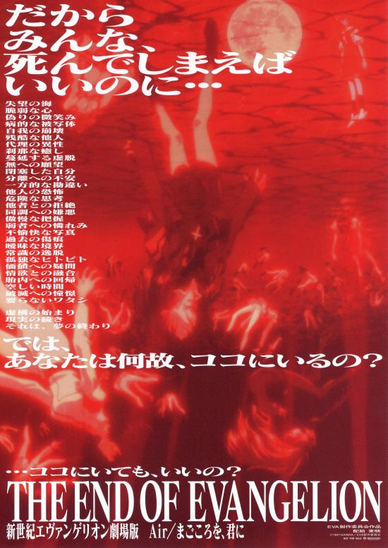 新世紀エヴァンゲリオン劇場版 Air/まごころを、君にの画像 p1_26